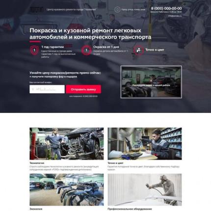 Покраска и кузовной ремонт легковых автомобилей