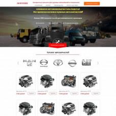 Запчасти для грузовых автомобилей и спецтехники