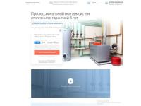Профессиональный монтаж систем отопления