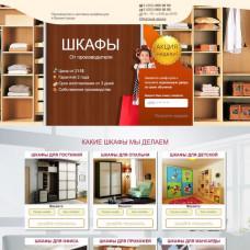Производство и доставка шкафов-купе