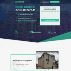 Уникальный архитектурный декор (фасадный декор)