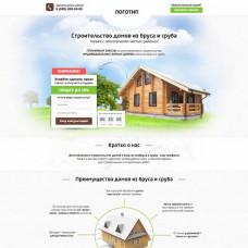 Строительство домов из бруса и сруба