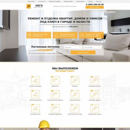 Ремонт и отделка квартир, домов и офисов